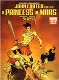 约翰卡特·火星公主