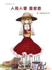 农家香漫画外传5