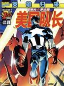 美国队长v3漫画
