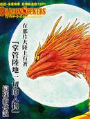 巨龙追猎者漫画