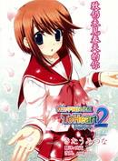 To.Heart2(同班同学2)