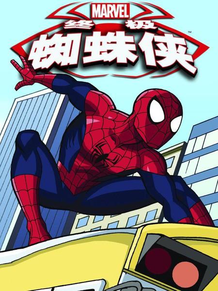 终极蜘蛛侠无限漫画