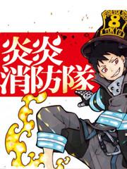 炎炎之消防队