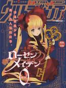 蔷薇少女Zero漫画