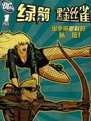 绿箭侠与黑金丝雀漫画