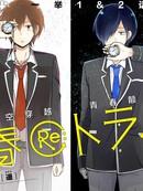 Re:青春 Retry漫画