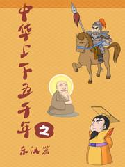 中华上下五千年之东汉篇漫画13