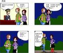 提供线索漫画