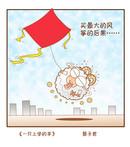大风筝漫画