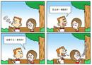 胆小鬼漫画
