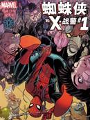 蜘蛛侠和X战警漫画
