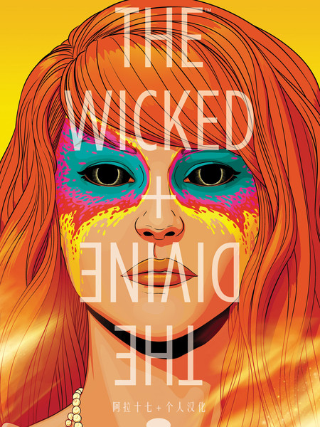 The Wicked + The Divine 圣贤与罪魁