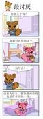 动物疯狂漫画