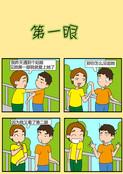 夫妻分工漫画