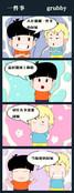 夫妻糗事多漫画