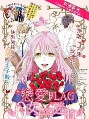 恋爱FLAG 0女子的迷航漫画10