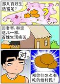 父母官漫画
