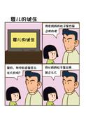 搞笑言辞漫画