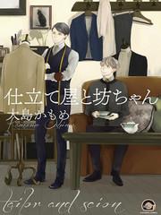 裁缝师与少爷