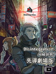 Disintegration-分解世界-