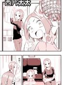 擅长捉弄的高木同学-同人集漫画