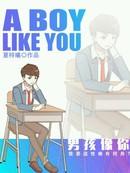 男孩像你漫画