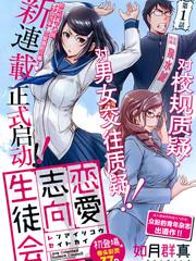 恋爱志向学生会漫画6