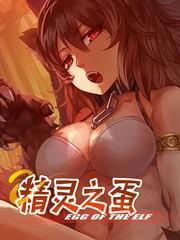 精灵之蛋漫画49