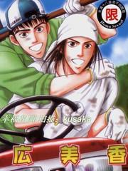 牧场恋歌漫画1