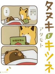 狐与狸漫画5