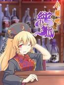 纯狐小酒吧漫画