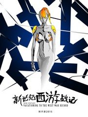 新世纪西游战记漫画4