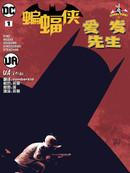蝙蝠侠与爱发先生漫画