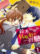 铃木同学有够麻烦的初恋漫画