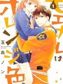 萌系男友是燃燃的橘色漫画1