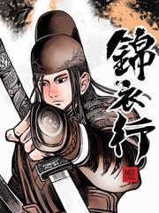 锦衣行漫画3