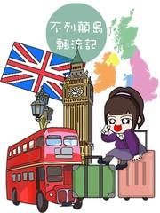 不列颠岛漂流记漫画8