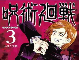 咒术回战 漫画47