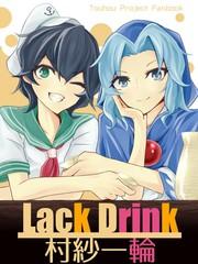 Lack Drink 村纱一轮