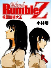School_Rumble-Z