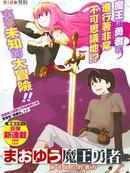 魔王勇者 向着丘之彼方连漫画32