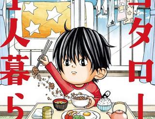 小太郎一个人生活漫画15